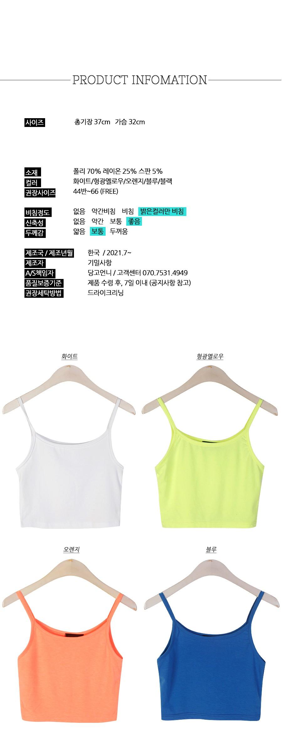 1+1 Neon Top Sleeveless T