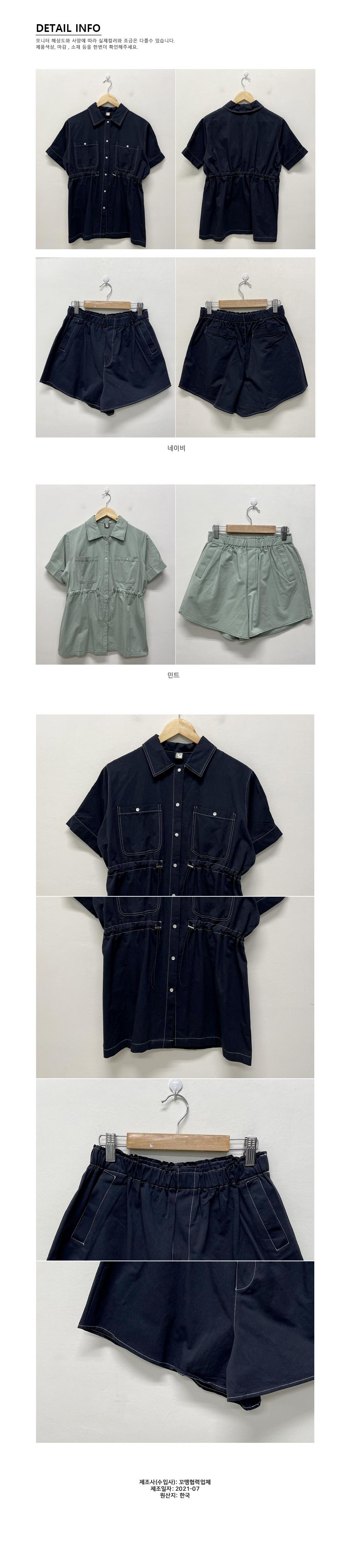Stitch String Short Sleeve Shirt + Shorts Set