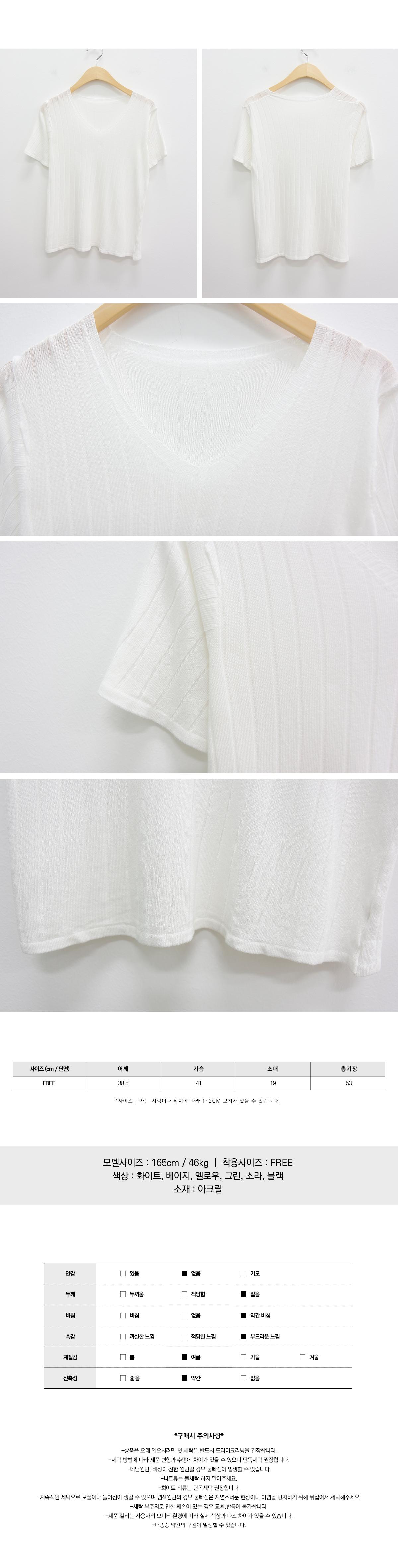 Humming Ribbed V-Neck Knitwear