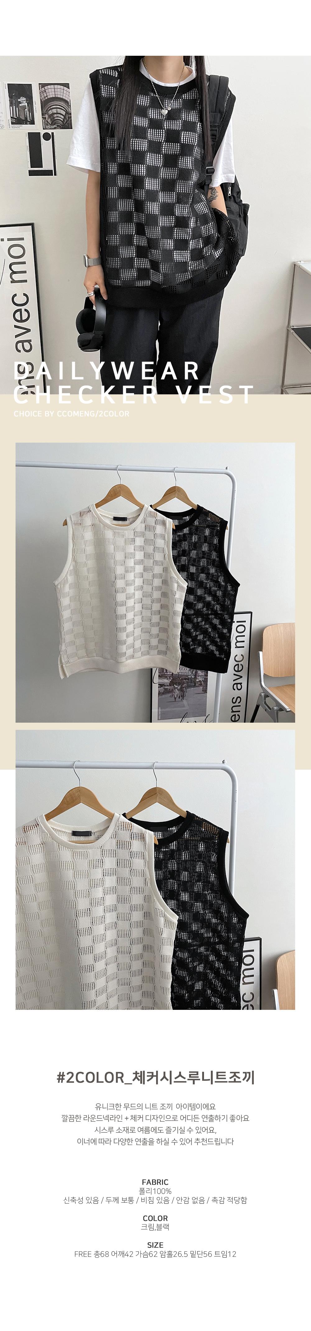 Checker-Through Knitwear Vest