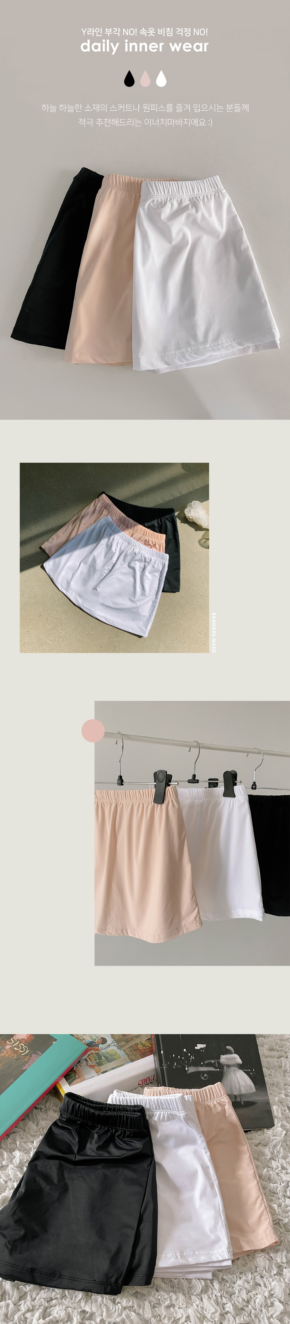 Y line cover inner pants
