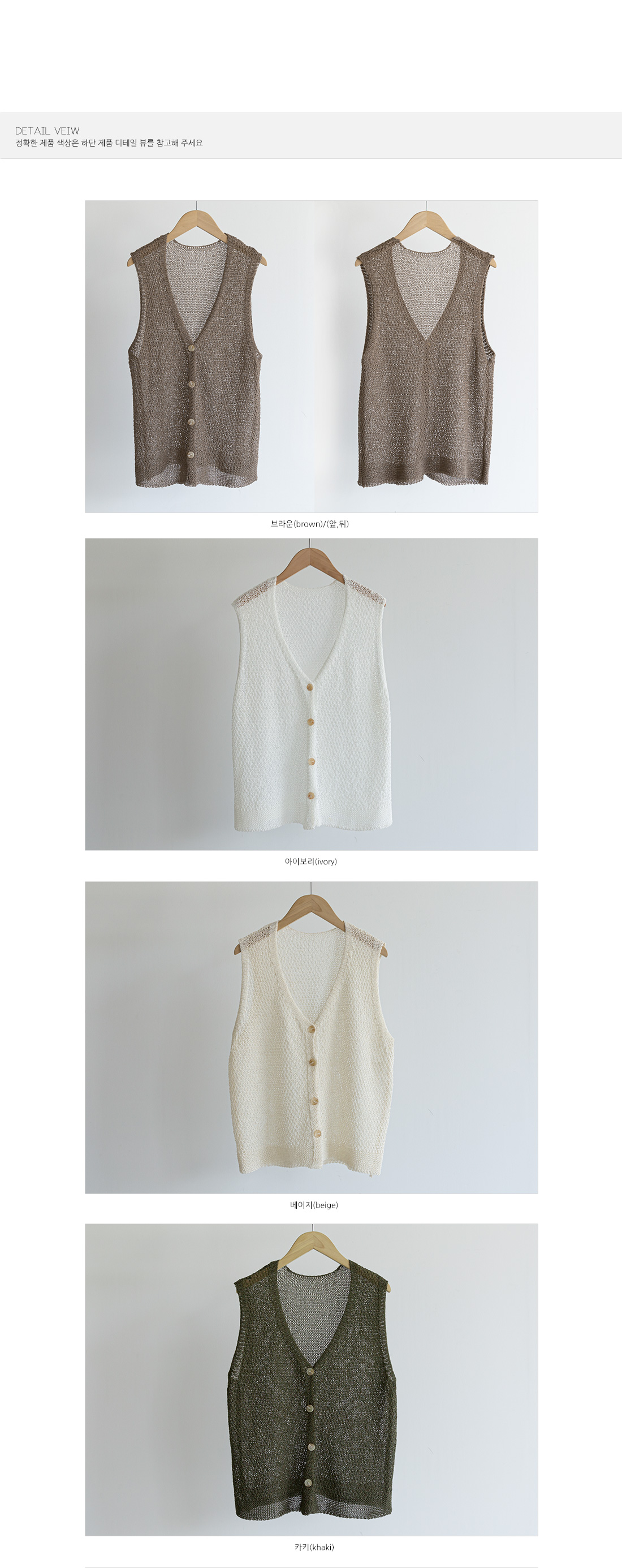 Net Summer Knitwear Vest #109167