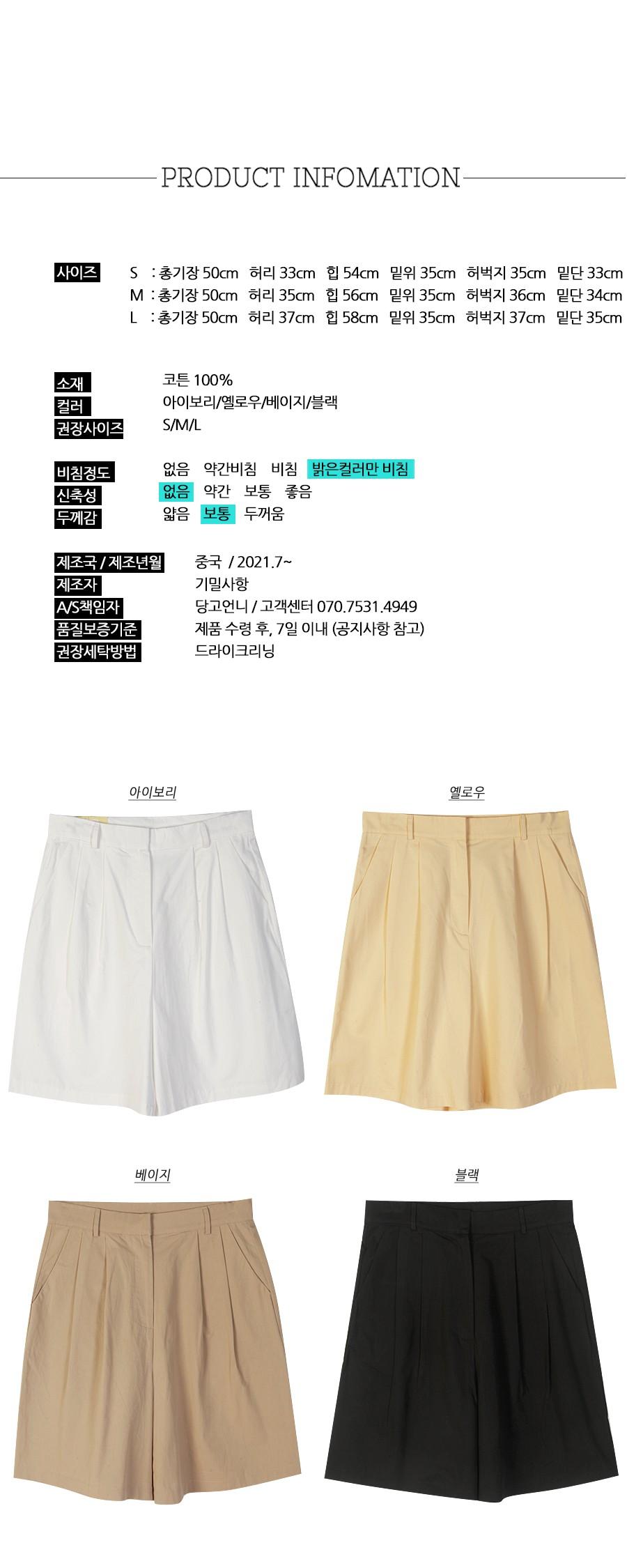 Dane Pintuck Cotton PT Comfortable 5 Secondary Length :D