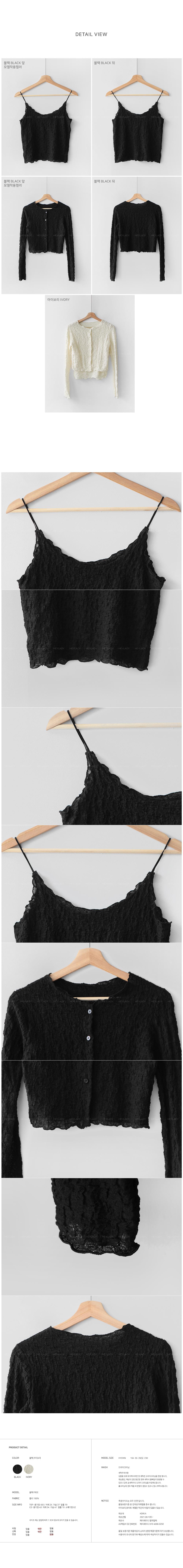 Velun Sleeveless Cardigan Set