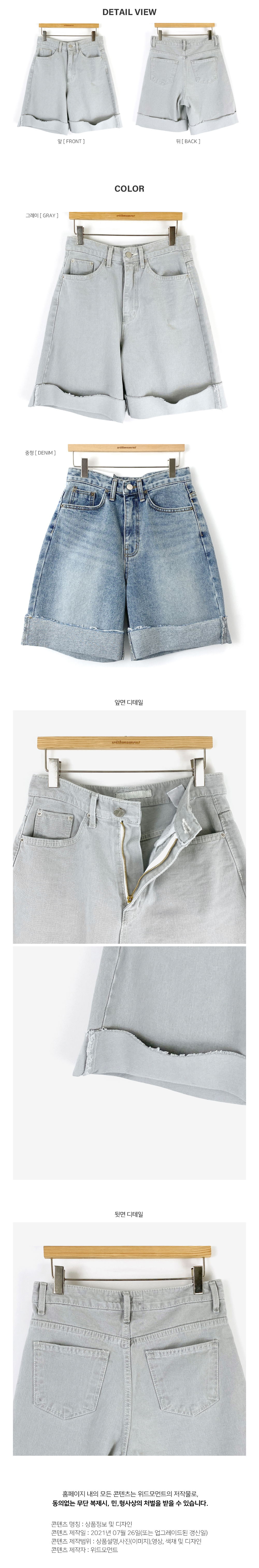 Great Roll Up Denim Shorts - 2color