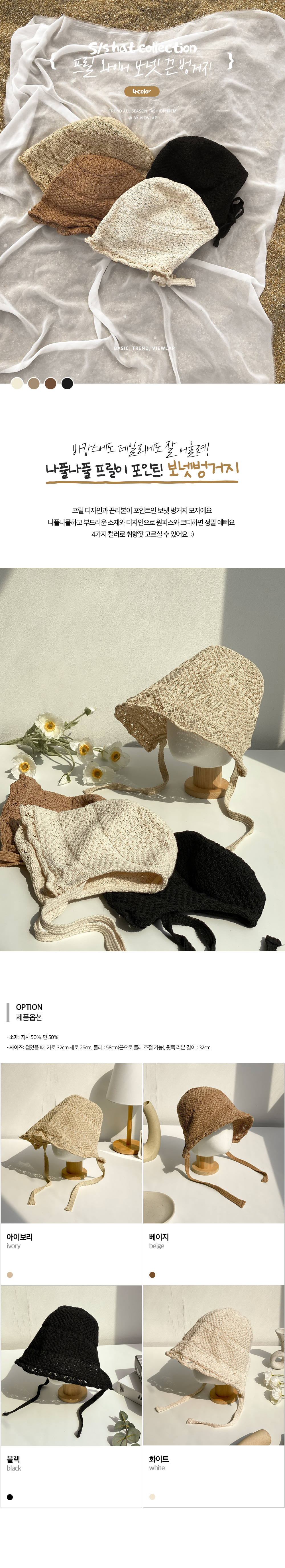 ruffle wire bonnet string bungee hat 4color