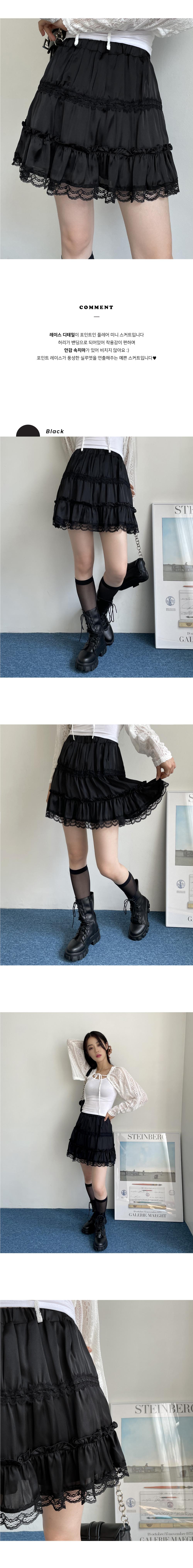 Mune Lace Flare Banding Mini Skirt
