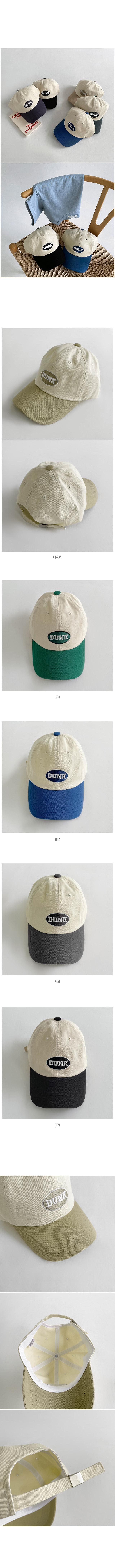 Dunk Ball Cap