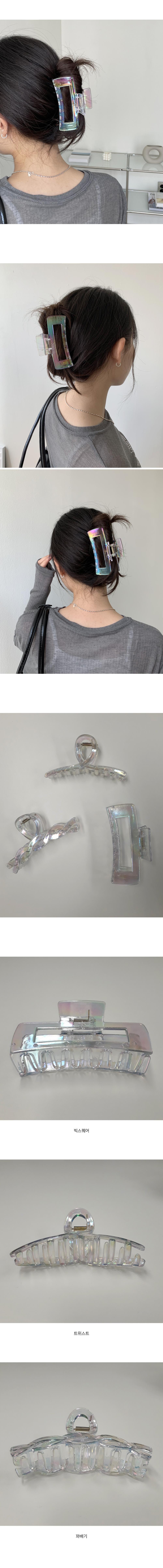 Holic 3TYPE Hologram Aurora Acrylic Hair Clipper Set