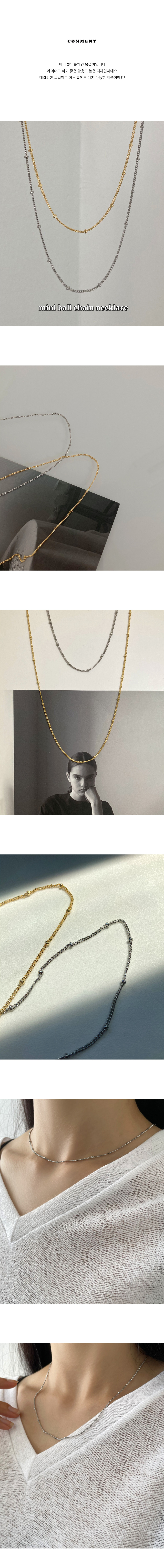 Elfin simple ball chain necklace