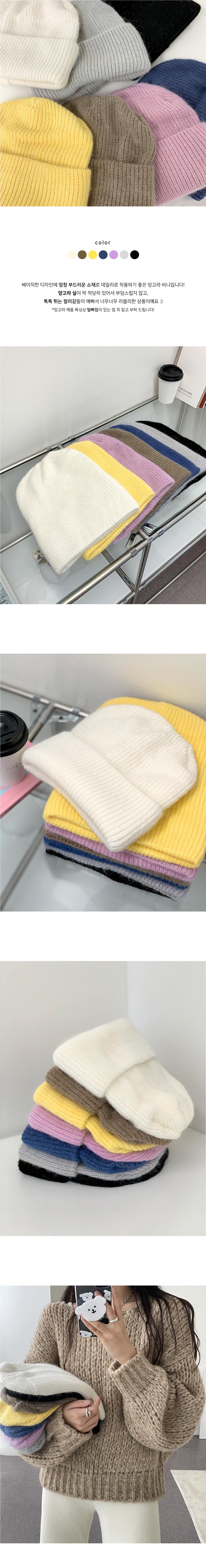 Eden Angora knitted beanie