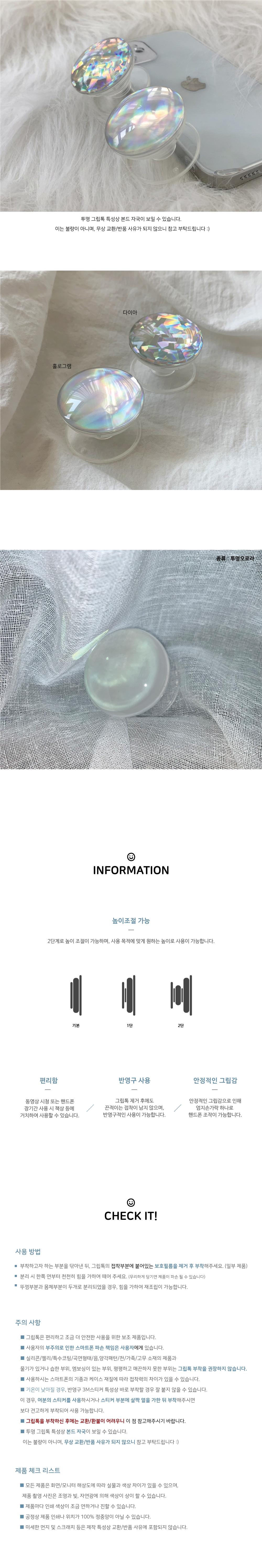 영롱 입체 홀로그램 반구 오로라 투명 스마트톡 그립톡