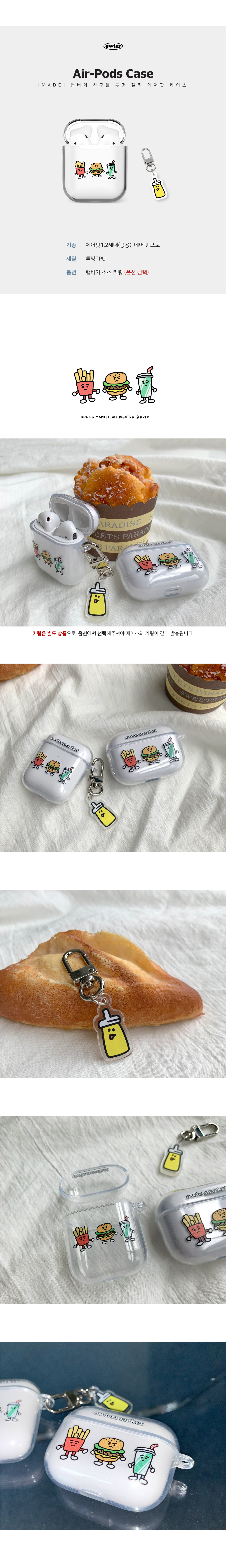 Hamburger Friends Transparent Jelly AirPods Case