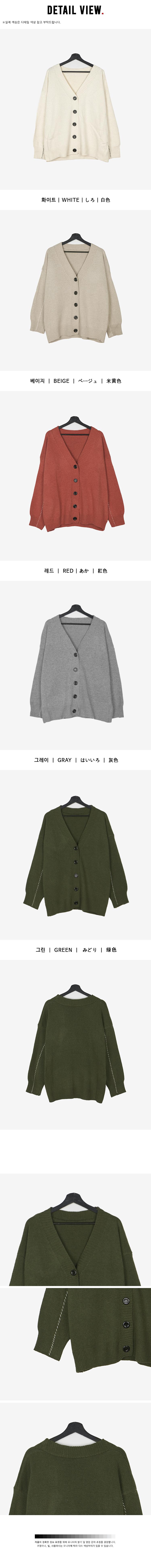 Mayu Overfit Knitwear Cardigan