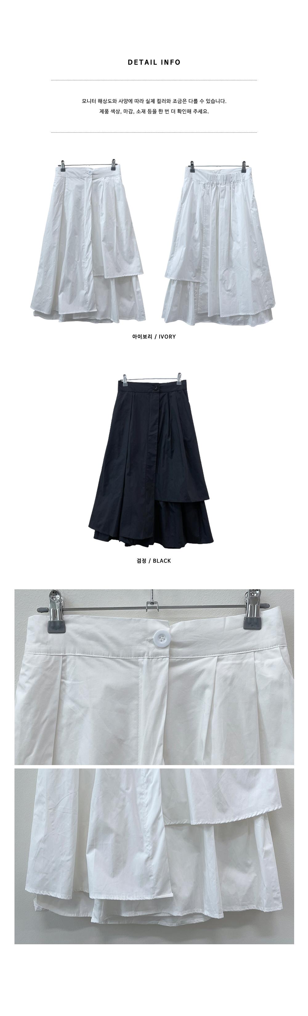 ドレミアンバランススカート