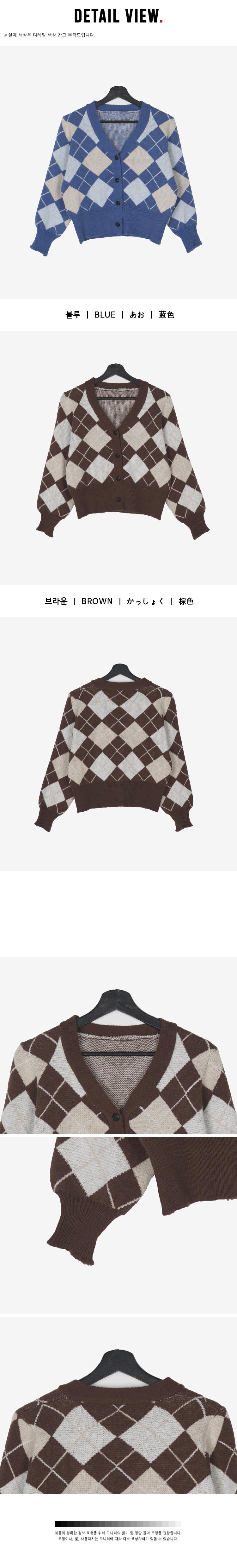 Hazen Argyle V-Neck Knitwear Cardigan