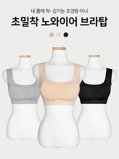 Super tight no-wire bra top