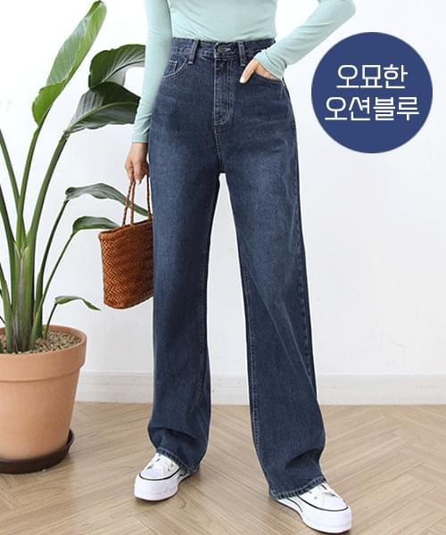Ocean Dark Blue High Wide Jeans