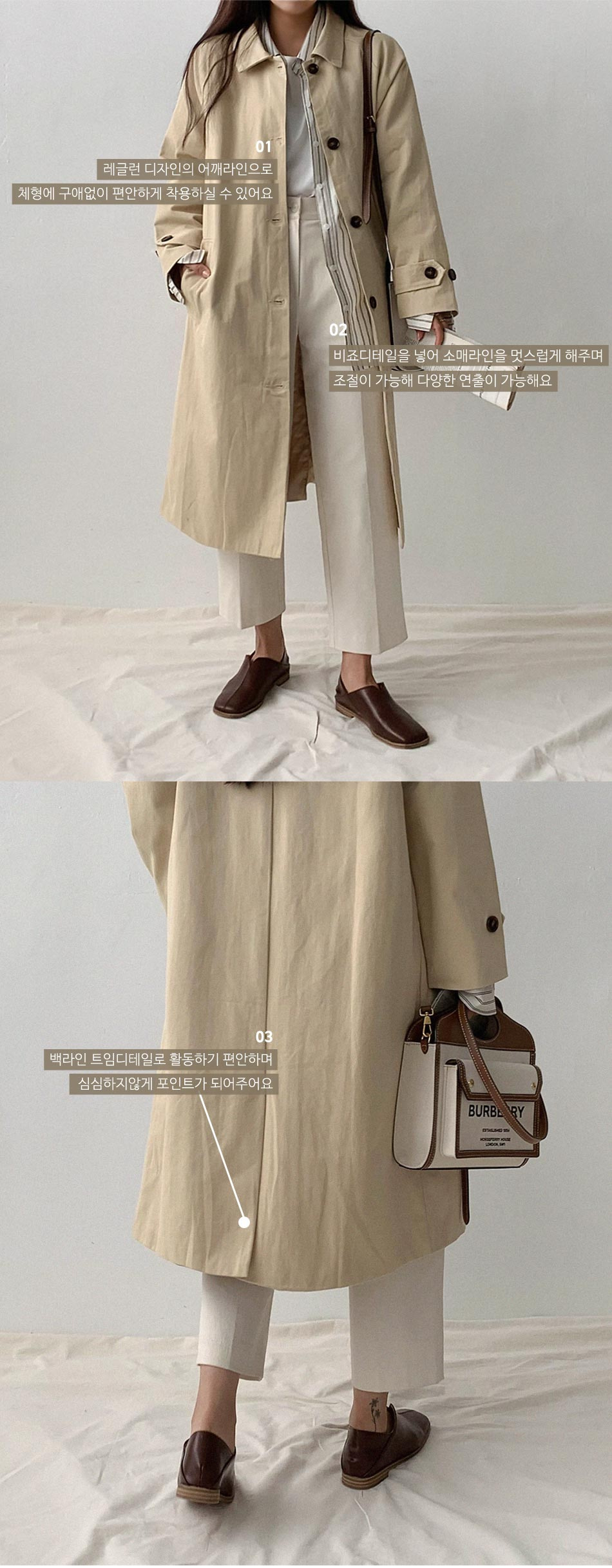 London single trench coat recommended for short girls
