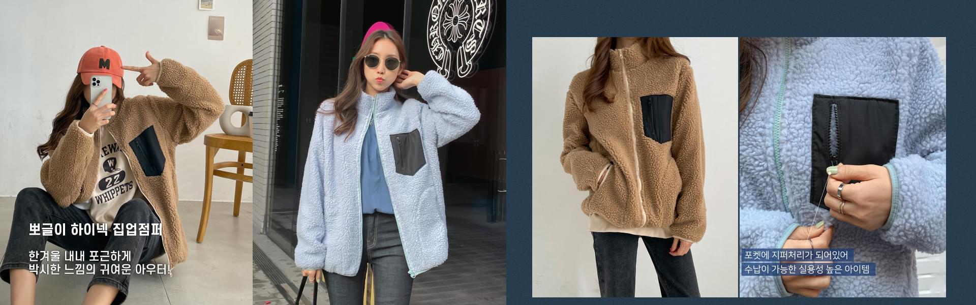 Fluffy High-Neck Zip-Up Jacket #66023