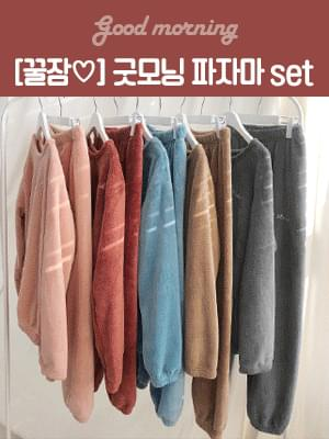 Guljam Good Morning Fleece Set