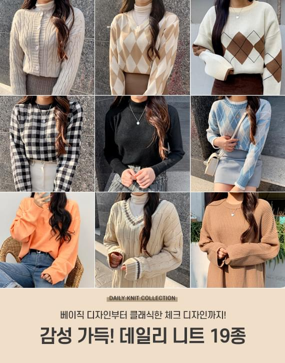 Full of emotion! 19 daily knits♥ 針織衫