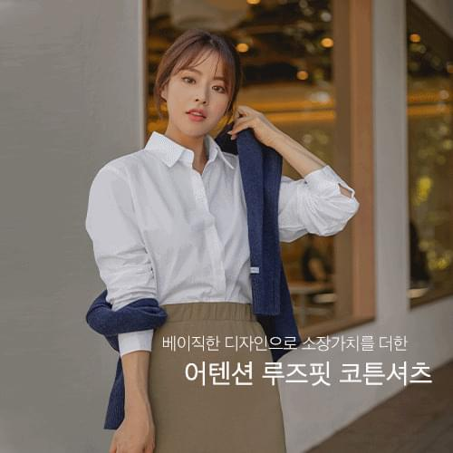 Attention Loose-fit Cotton Shirt