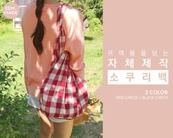 자체체작/ Sokuri check (bag)