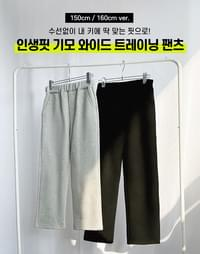 Life fit brushed wide training pants