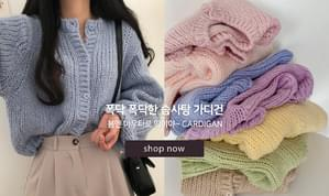 Cotton Candy Round Cardigan