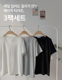 All Day U-neck tee 3-pack set